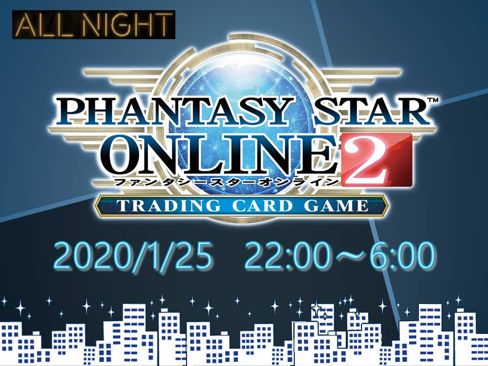 PSO2TCG ALLnightEVENT - バトロコ